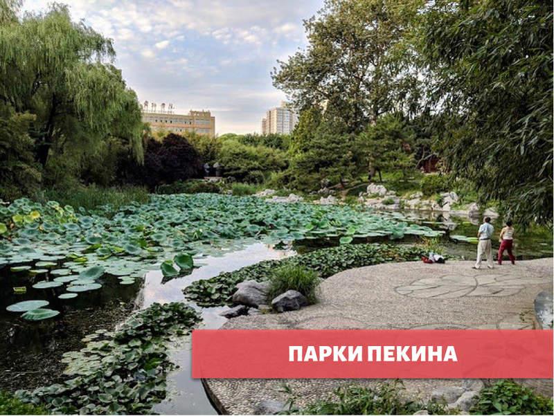 Город Парков